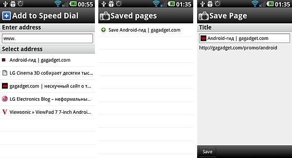 Android Opera Сохранить Страницу