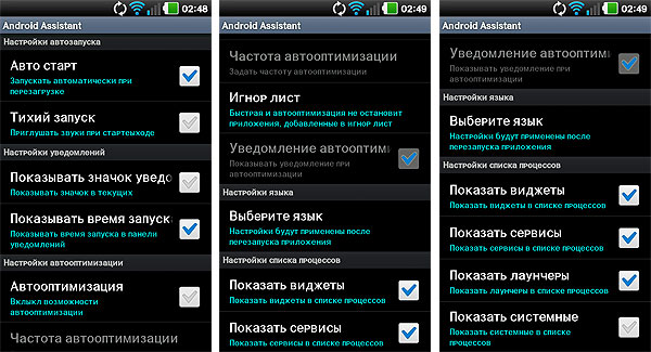 настройка android assistant