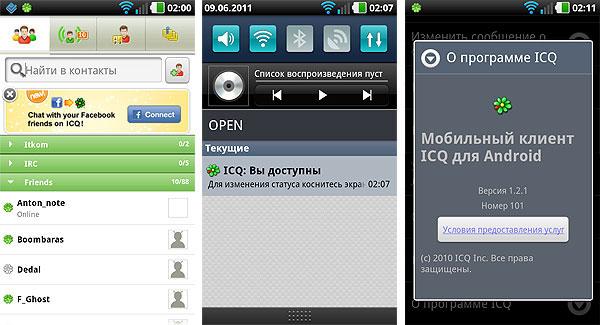 Скачать Icq Андроид