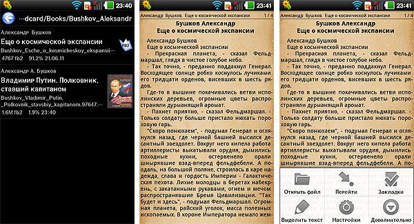приложение для андроид книги - фото 9