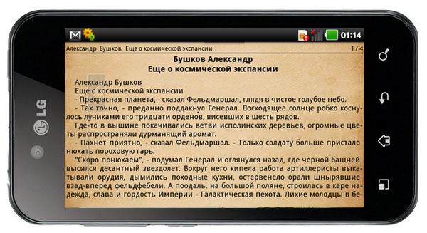 Coolreader скачать бесплатно на русском языке - фото 9