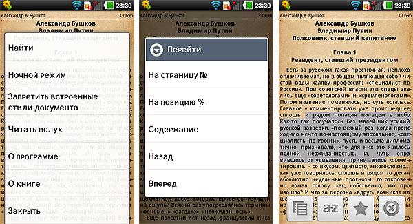 приложение для чтения электронных книг для андроид скачать бесплатно - фото 7