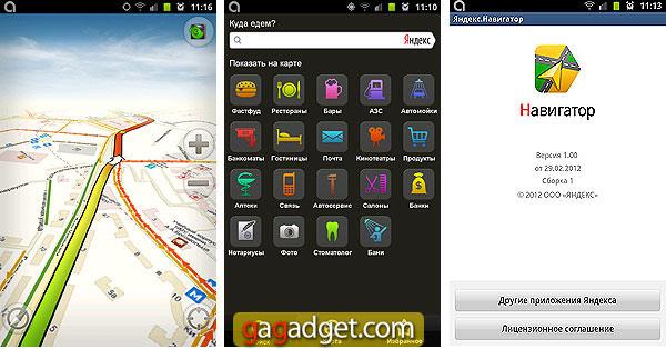 Андроид навигатор 2 яндекс на