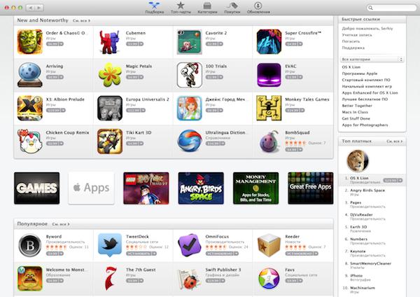 скачать app store для iphone 5