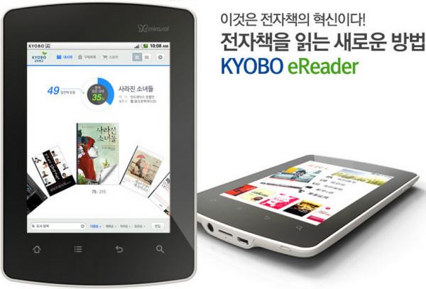 Kyobo представила первый ридер на цветных электронных чернилах от компании Mirasol