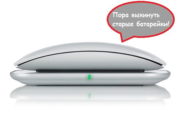 Индукционное зарядное устройство Magic Charger для Apple Magic Mouse.