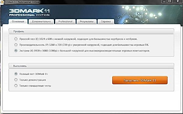 3d_mark_11_setup.jpg