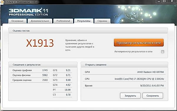 3d_mark_2011.jpg