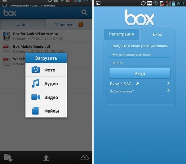 Облачный сервис Box: 50 ГБ бесплатно для владельцев смартфонов LG-2