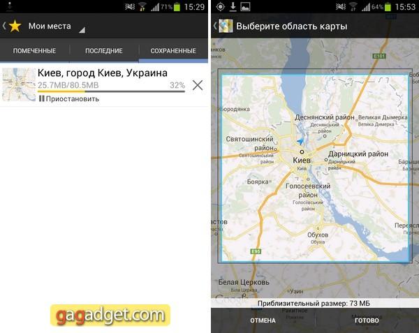 скачать карту украины на андроид