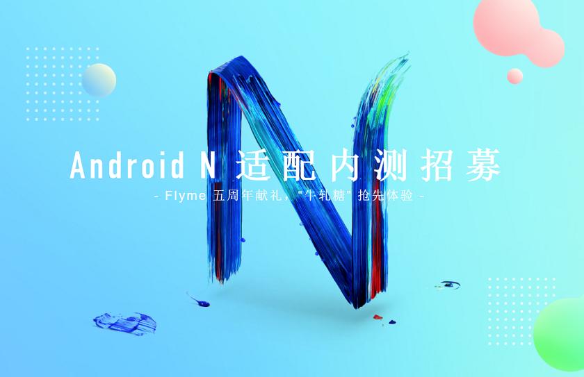 Meizu поведала, какие мобильные телефоны 10июля получат андроид 7.0 Nougat