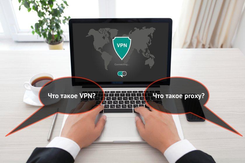 Какой прокси-сервер выбрать? Как настраивается прокси?