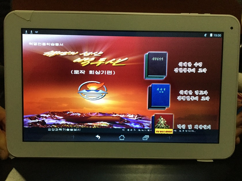 Хакеры показали, каким планшетом пользуются граждане КНДР