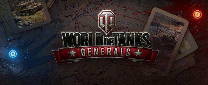 Раздача ключей на на закрытое тестирование World of Tanks Generals