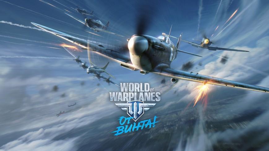 Авиа-симулятор World ofWarplanes получил огромное  обновление