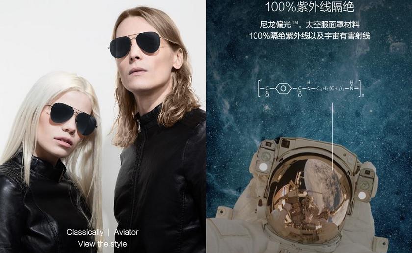 Xiaomi представила солнцезащитные очки Turok Steinhardt Sunglasses