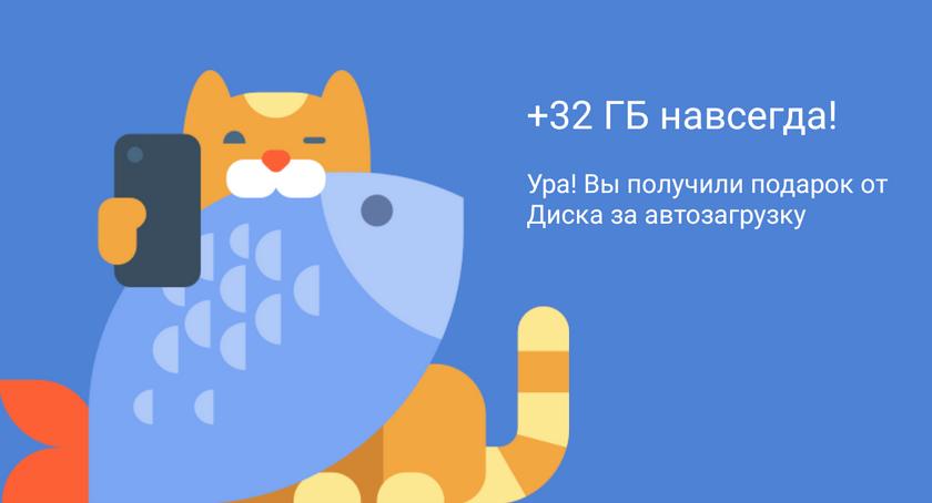 Яндекс.Диск дает пользователям 32 ГБзамобильную автозагрузку