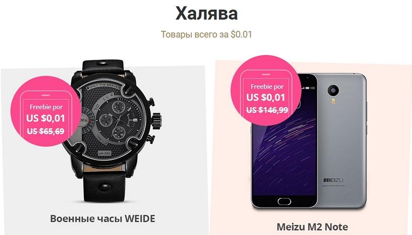 AliExpress открыл раздел «Халява» стоварами по $0,01
