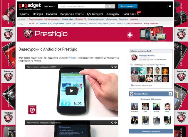 Gagadget при поддержке prestigio запускает