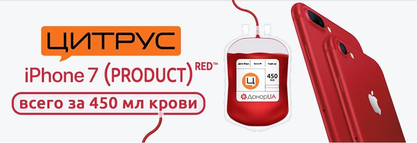"""""""Цитрус"""" предлагает заплатить за красный iPhone 7 кровью"""