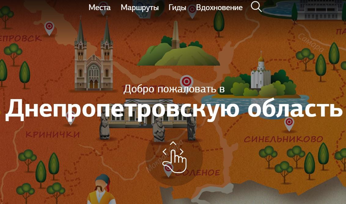 Путешествуй поДнепропетровской области: виртуальная экскурсия Google