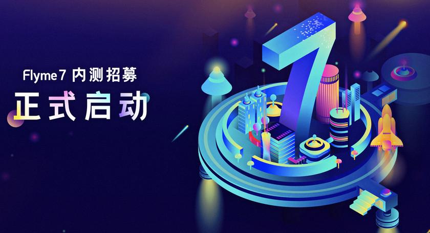 Meizu открыла набор бета-тестеров для Flyme 7