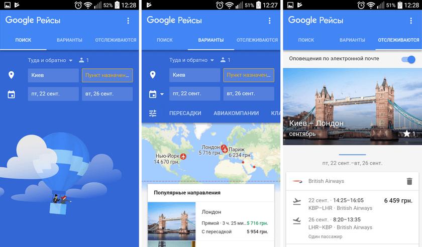 Google Украина предложил пользователям сервис поиска авиабилетов