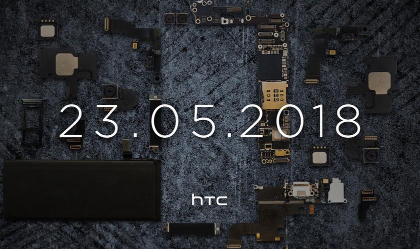 Официально: HTC U12+ с двумя двойными камерами представят 23 мая