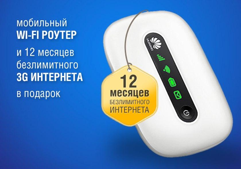 Мобильный вай фай роутер