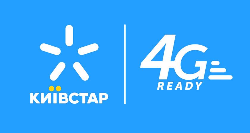 Киевстар запустил 4G: где уже работает новый стандарт