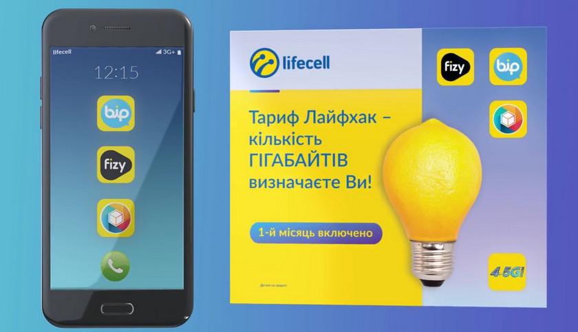 lifecell запустил тариф «Лайфхак Плюс» с 30 и более гигабайтами трафика