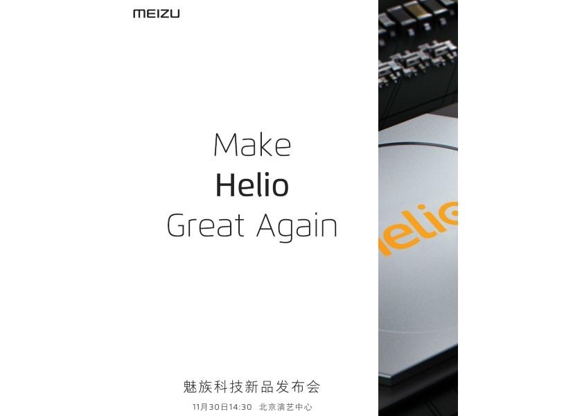 Фаблет Meizu M3 Max выпустили в Российской Федерации