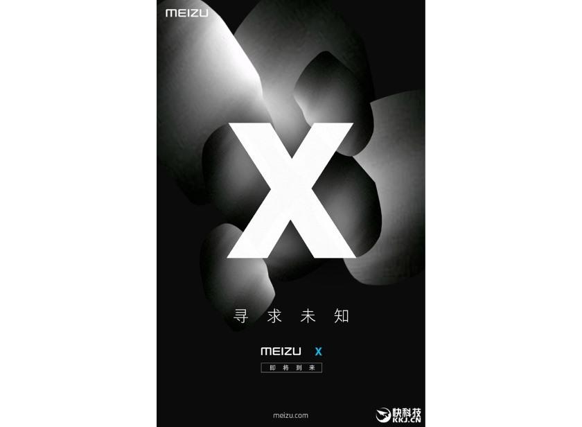 Мистер Икс: Meizu готовит гаджет X-серии