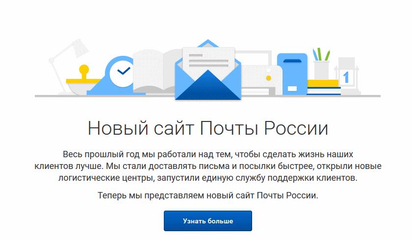 Сайт «Почты России» атаковали хакеры