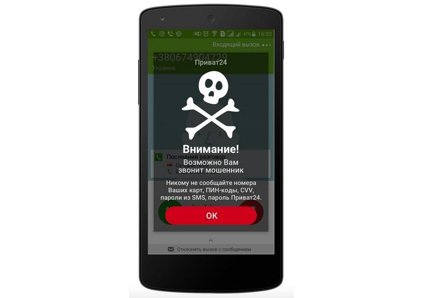 приват24 установить на телефон комфортом удобством использования