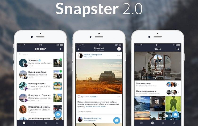 «ВКонтакте» перезапустила фотосервис Snapster
