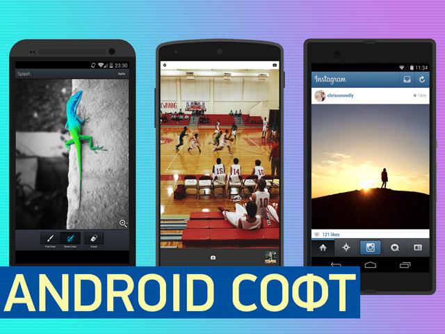 Soft Для Android 4