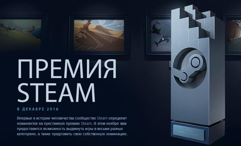 ВSteam проходит осенняя распродажа иноминация налучшие игры