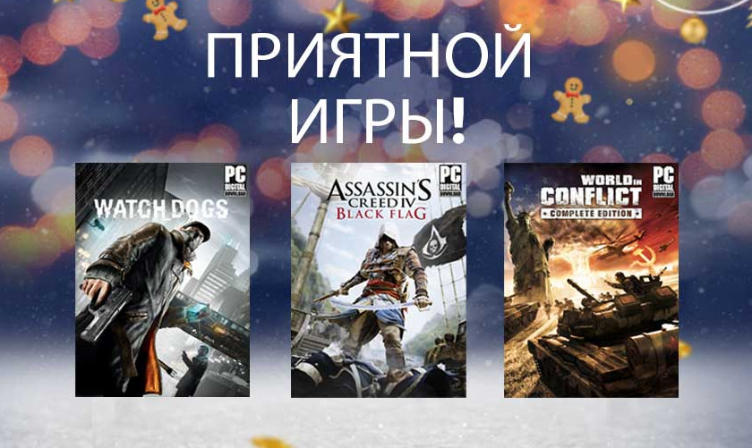 Ubisoft distributes Assassin's Creed 4, Watch Dogs and World in Conflict for free