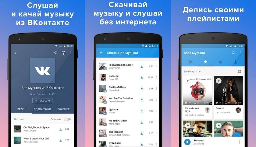 кажется приложения для музыки на айфон вк без интернета принимаем оплате