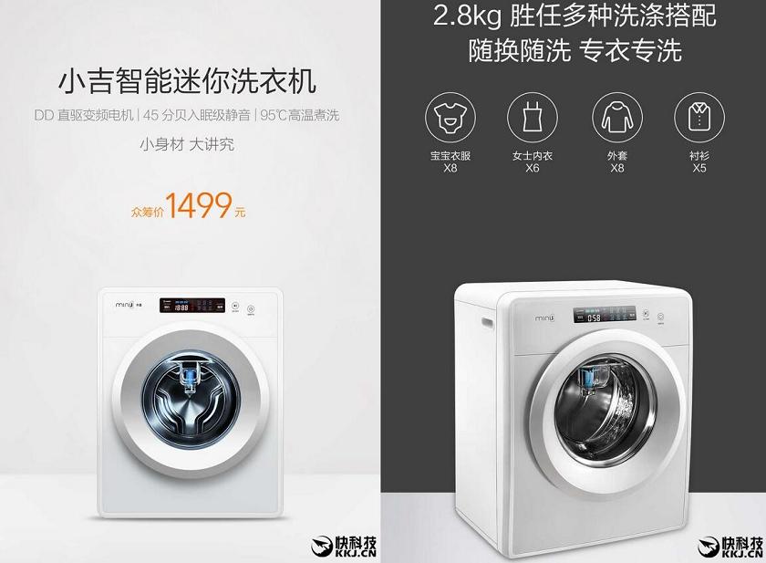 MiniJ— разумная стиральная машинка отXiaomi