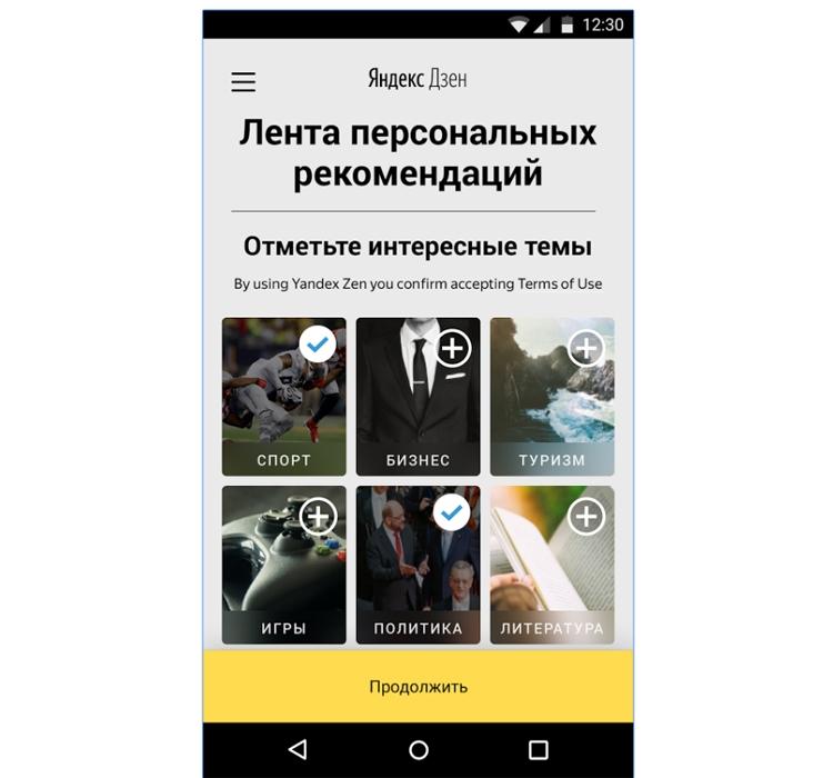 Приложение Яндекс.Дзен вышло для андроид
