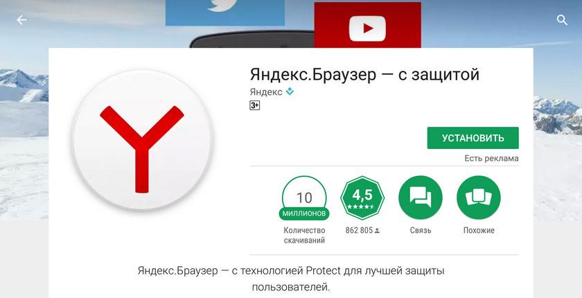 яндекс скачать приложение вконтакте - фото 5