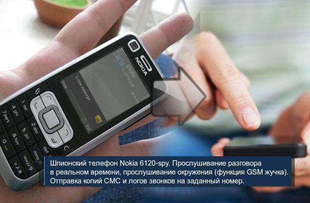 Продам Телефон - прослушка Nokia 6120 spy за 1550 грн. в Киеве, spy007 (3762)