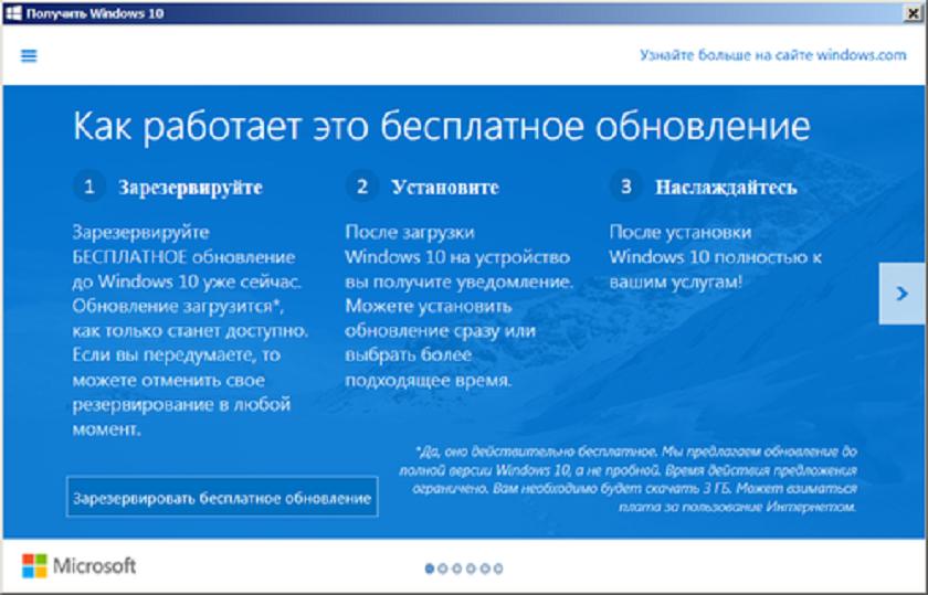 Обновить виндовс 8 до виндовс 10 с официального сайта
