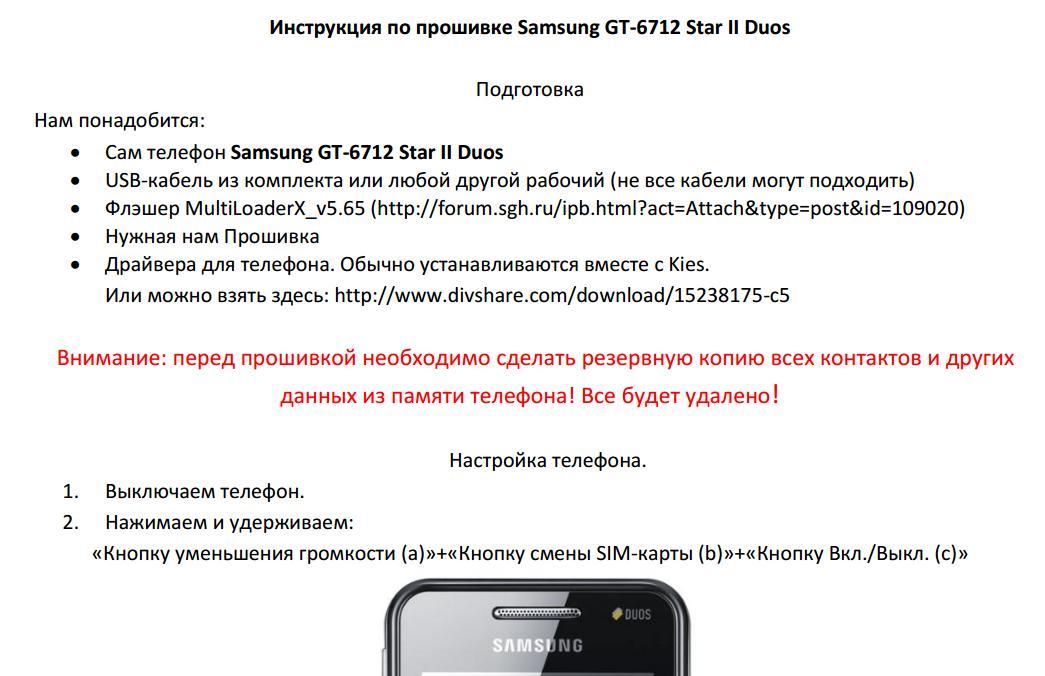 Программа Samsung для