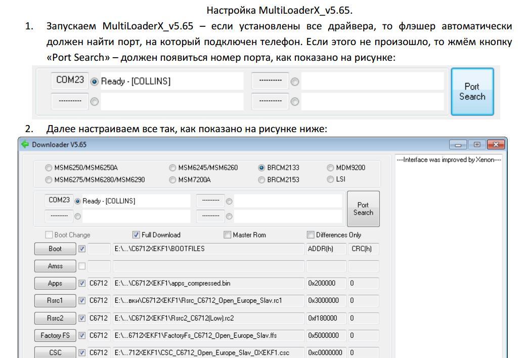 Onenand downloader v0 8 c6112 duos инструкция по применению