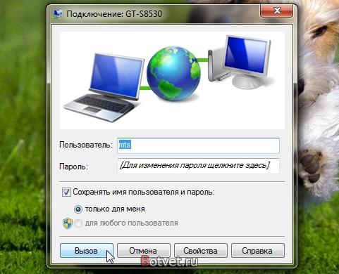 Как создать подключение к интернету на компьютере