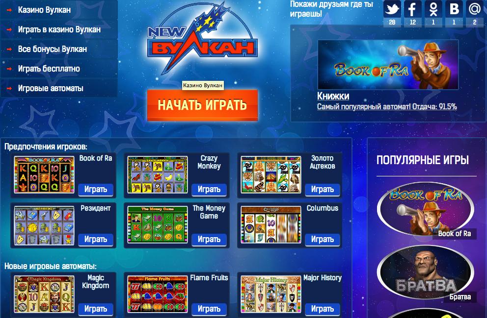 Играть Онлайн В Автоматы Бесплатно Вулкан