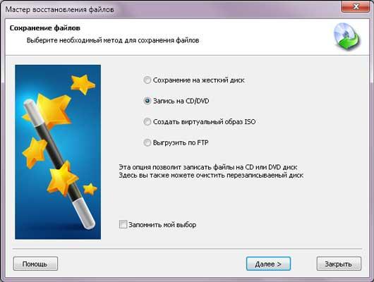 как восстановить удаленные файлы на телефоне Nokia - фото 5
